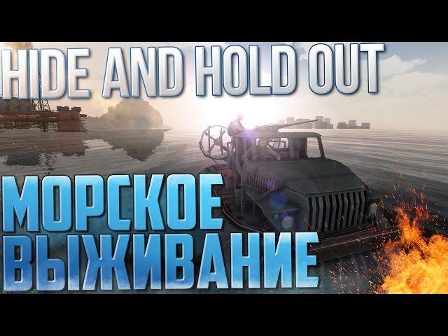 Руководство запуска: Hide & Hold Out - H2o по сети