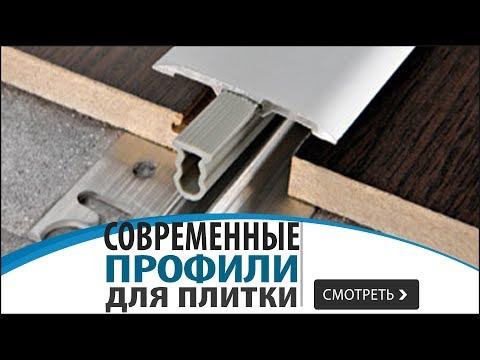 Стыкуем напольные покрытия Современный профиль для плитки