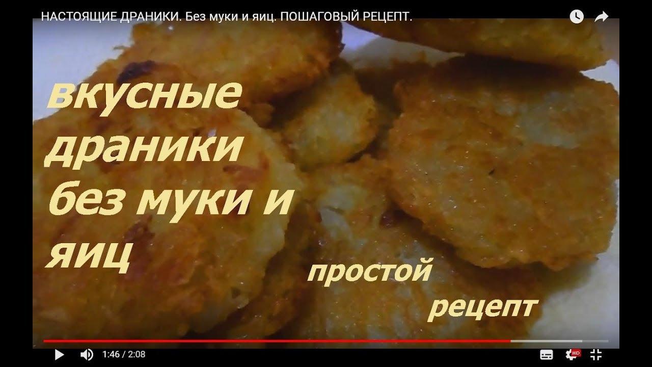 Драники простой рецепт пошаговый