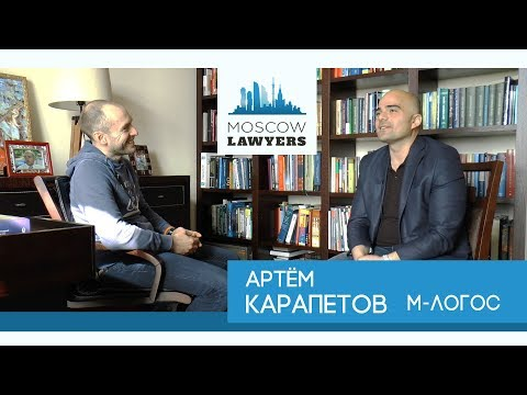 Moscow lawyers 2.0: #5 Артем Карапетов (М-Логос)