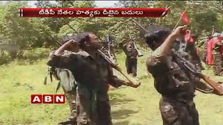 Araku Valley Assassinations | Police Started Unified operations to Grab Extremists