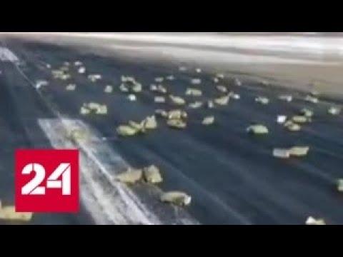Драгоценные осадки: на Якутию упали золото и алмазы - Россия 24