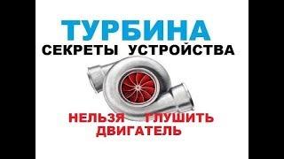 Турбина ДВС! Устройство, анимация, советы (нельзя глушить двигатель)