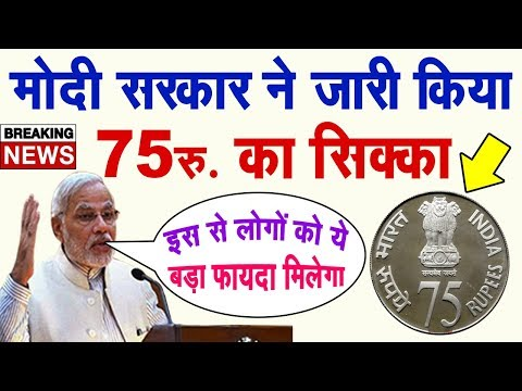 Today Breaking News ! भारत में लांच 75रु. का नया सिक्का  PM Modi Govt News 75 Rupees New Coin