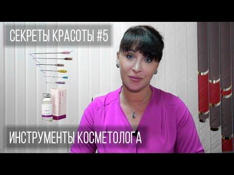 Секреты Красоты #5. Инструменты косметолога