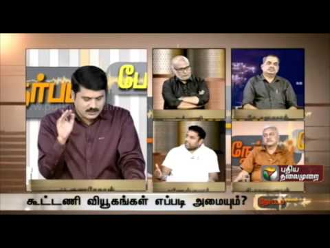 Is Vijayakanth the deciding factor ?- Nerpada Pesu (21/12/2015) | Puthiya Thalaimurai TV