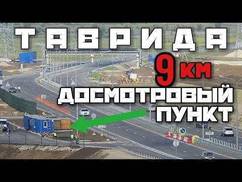 Крымский(май 2018)мост! Таврида подходы к мосту и её инфраструктура.Обзор!