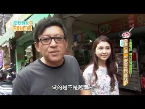 台綜-愛玩客-20160524 移動的廚房-【台南】跟著主廚走!發現好味道!