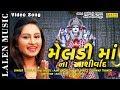 MELADI MAA NA AASHIRWAD | SEJAL SADHU | LATEST GUJARATI SONG | LALEN MUSIC Mp3