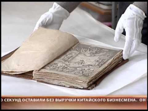 Ремонт старых книг