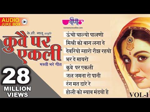 NonStop 8 Superhit Traditional Rajasthani Folk Songs | Kuve Par Aekli Vol 1 Audio Jukebox