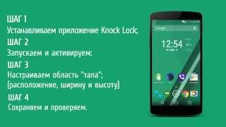 Блокируем экран двойным тапом на Android [double tap to sleep]