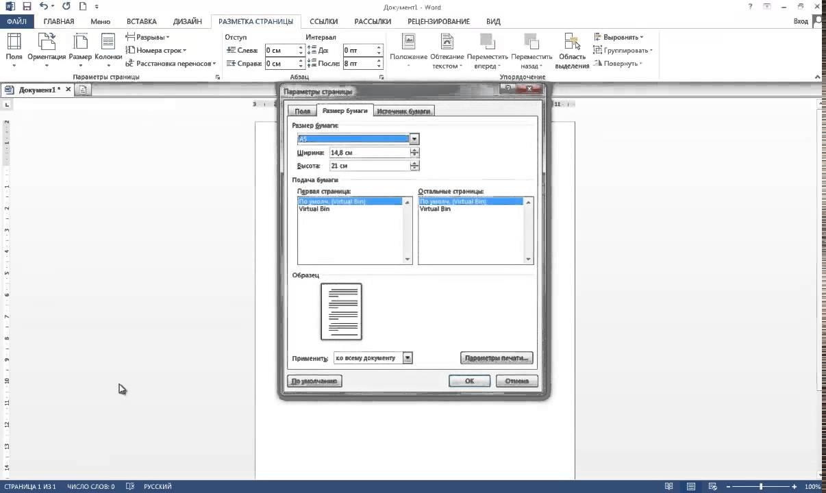 Как сделать формат страницы а5 в ворде