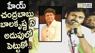 Pawan Kalyan Sensational Comments on Balakrishna and Chandrababu