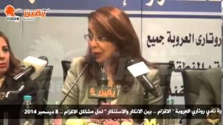 يقين | كلمة وزيرة التضامن في  مبادرة نادي روتاري العروبة