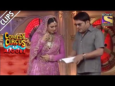 Kapil Builds A Mahal For Sweta | Comedy Circus Ke Ajoobe thumbnail