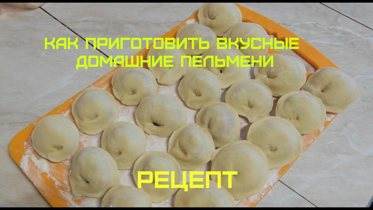 Пельмени вкусный и простой рецепт с пошагово