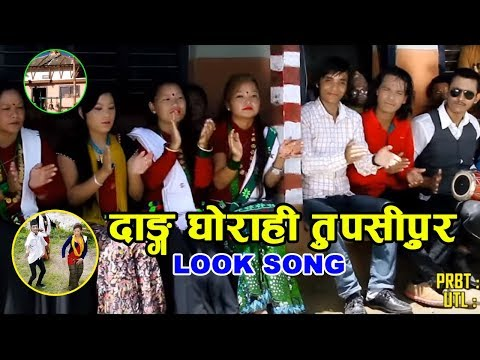media new nepali lok geet 2070 new latest this month