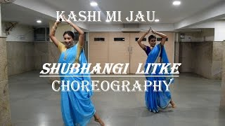 Kashi Mi Jau Mathurechya Bajari | DANCE cover | Natarang HQ | Shubhangi Litke Choreography