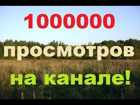 Миллион просмотров на канале Деревенский блокнот!