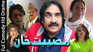 Pashto New Drama 2019 Da Sa Musibat De   Ismail Shahid Drama   Pashto Funny Video Pashto Drama 2019
