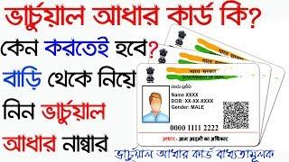 UIDAI Introduces 16-Digit Virtual Aadhaar ID ! How to Generate Virtual Aadhaar Id & Use it | Bangla