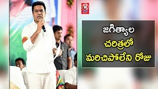 Minister KTR Speech At Jagitial Public Meeting | Rythu Bandhu Awareness Program