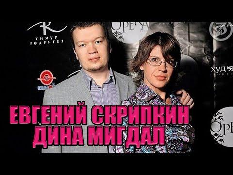 С ПЕРВОГО ВЗГЛЯДА. Евгений Скрипкин и Дина Мигдал.