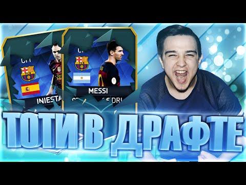 FIFA 16 - ТОТИ В ДРАФТЕ