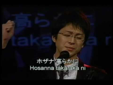 Hosanna (be Lifted Higher) - True Worshippers - Official Japanese Translation video