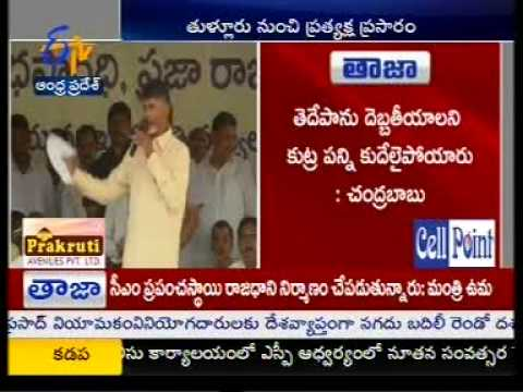 Andhra Pradesh Chief Minister Sri N.Chandrababu Naidu speech at Tulluru on 01.01.2015 - Part-1