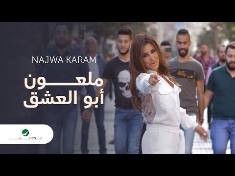 Najwa Karam ... Maloun Abou L Echeq - Video Clip   نجوى كرم ... ملعون ابو العشق - فيديو كليب