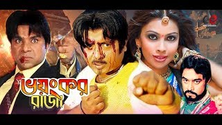 Bhoyonkor Raja   Bangla Full Movie   Rubel, Jui, Misha Sawdagor, Nasir Khan   Full HD