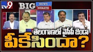 Big News Big Debate : వైసీపీ తెలంగాణాలో జెండా పీకేసిందా?