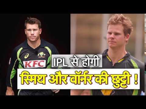 IPL से भी होगी वॉर्नर और स्मिथ की छुट्टी! | Sports Tak