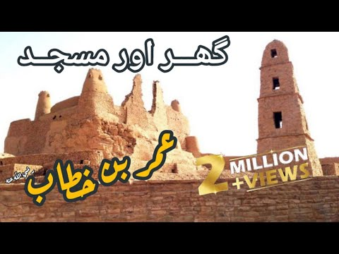 Hazrat Umar ( R.t.a ) Ka Gar Or Masjid Mobarak  ( Jan  +966-597823311 ).avi video