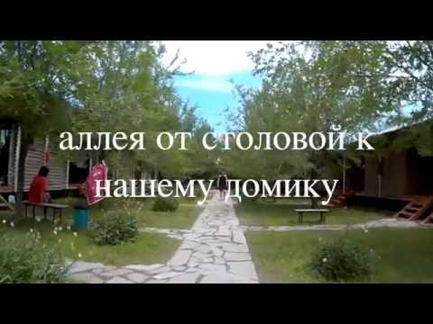 """База отдыха """"ПЕЛИКАН"""" озеро АЛАКОЛЬ"""