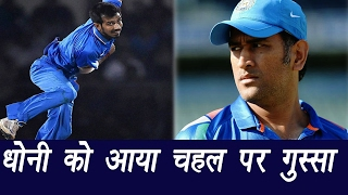 MS Dhoni gets angry at Chahal during 3rd T20I between India-England   वनइंडिया हिंदी