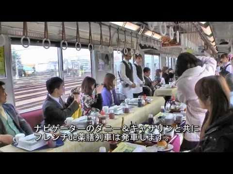 養老鉄道 イベント列車 ~フレンチde薬膳列車~