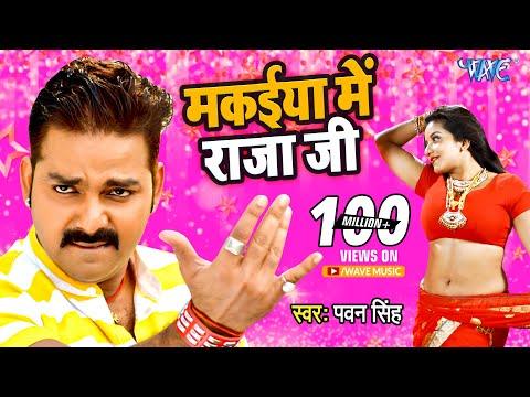 Makaiya Me Raja Ji - मकईया में राजा जी - Darar - Bhojpuri Hot Songs HD thumbnail