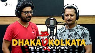 DHAKA to KOLKATA । ঢাকা টু কোলকাতা । PRITOM ft JOY SARKAR friendship song 2017