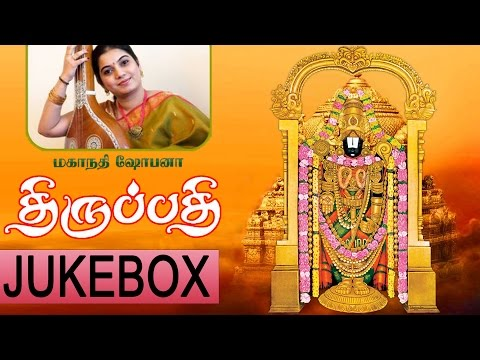 Thirupathi Music Jukebox video