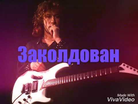 Владимир Кузьмин - Заколдован