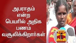 Municipal Authorities collecting More Money in the name of Fine - Roadside Vendors | Thanthi TV