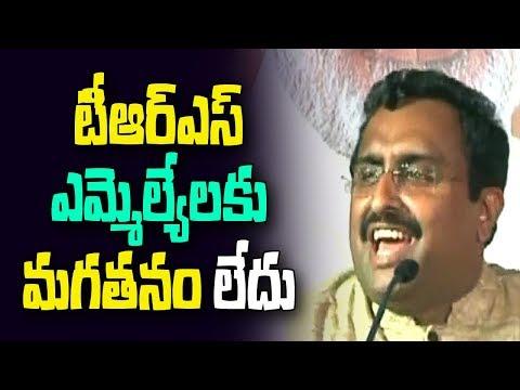 టీఆర్ఎస్ ఎమ్మెల్యేలకు మగతనం లేదు | BJP general secretary Ram Madhav slams TRS MLAs | Big Byte