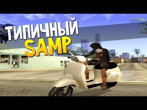 Смысл SAMP за 2 минуты
