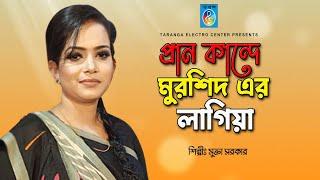 Bangla Baul Murshidi Gaan - Plan Kande Mursider Lagiya - Mukta Sarkar