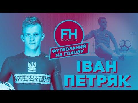 Футбольний на голову. Іван Петряк