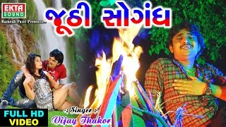 Vijay Thakor || Juthi Sogand || New 2017 Full HD Video Song