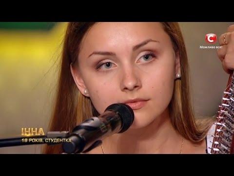 Инна Ищенко - Маленький хлопчик - Один в Каное cover   Седьмой кастинг «Х-фактор-6»  (03.10.2015)